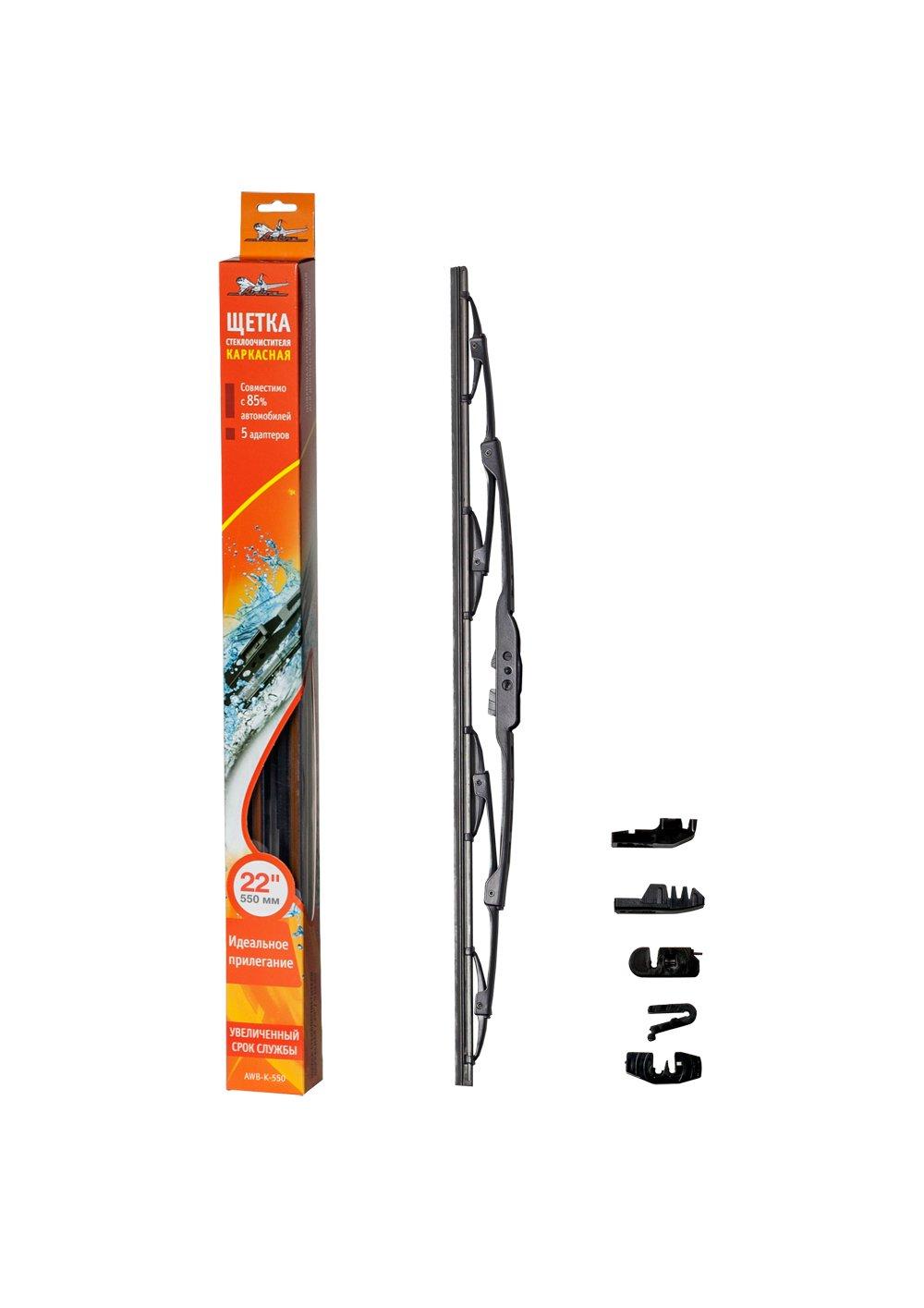 Щетка стеклоочистителя каркасная 550 мм (22 ) AWB-K-550