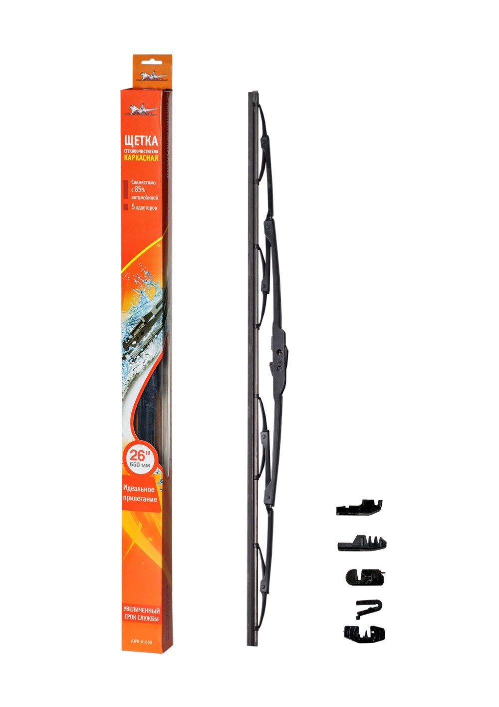 Щетка стеклоочистителя каркасная 650 мм (26 ) AWB-K-650