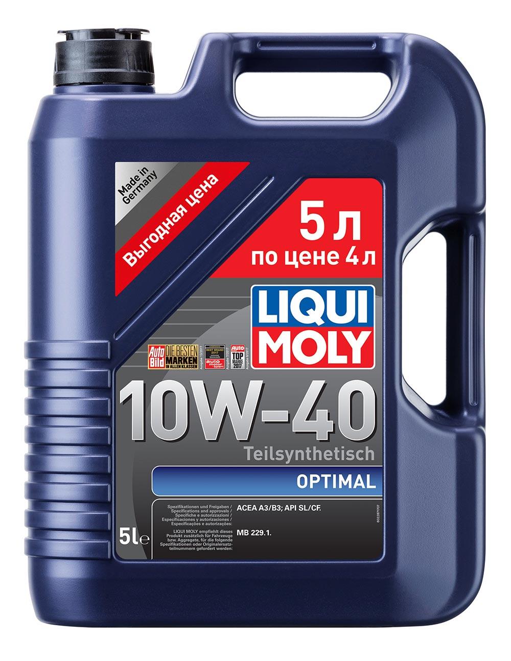Масло моторное п/с Optimal 10W-40  АКЦИЯ! 5л по цене 4х!