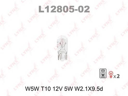 Лампа накаливания в блистере 2шт. W5W T10 12V 5W W2.1X9.5d     L12805-02