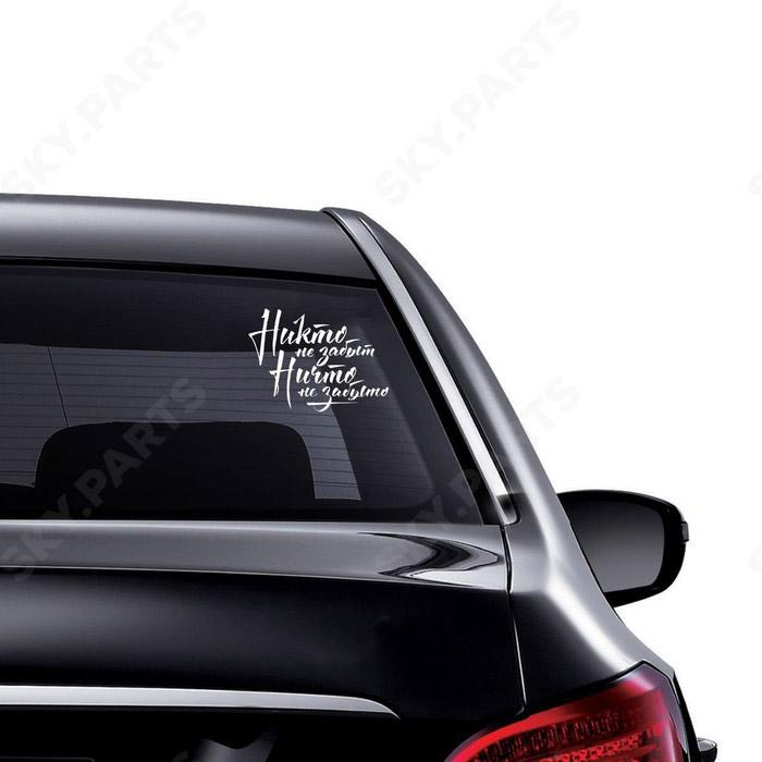 Наклейка на авто Никто не забыт