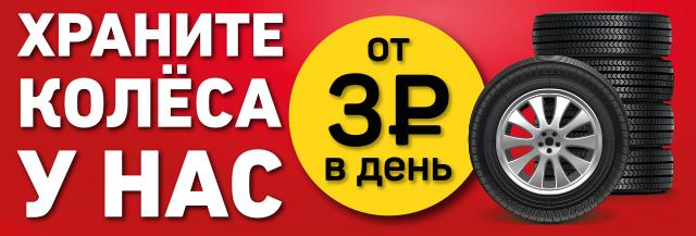 http://images.apex.ru/news/Хранение-колёс-6-7-4.jpg